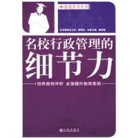 【二手书8成新】名校行政管理的细节力 童学敏 九州出版社