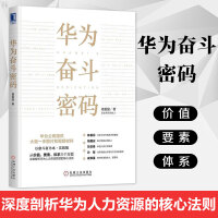 正版 华为奋斗密码 以奋斗者为本 企业管理企业运营 企业管理与培训 企业管理战略运营 华为管理书籍