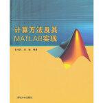 [二手旧书9成新]计算方法及其MATLAB实现,石辛民,翁智著,清华大学出版社, 9787302322306