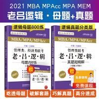 2021管理��考老�芜��真�}超精解母�}分�版+母�}800�考研199管理��考�C合能力���v年真�}MBA MPA MP