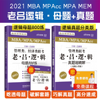 2021管理类联考老吕逻辑真题超精解母题分类版+母题800练考研199管理类联考综合能力逻辑历年真题MBA MPA MPAcc会计专硕搭数学写作