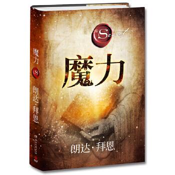 魔力-修订版 全新精装修订版,《The Secret秘密》系列作者、心灵成长导师朗达·拜恩力作!