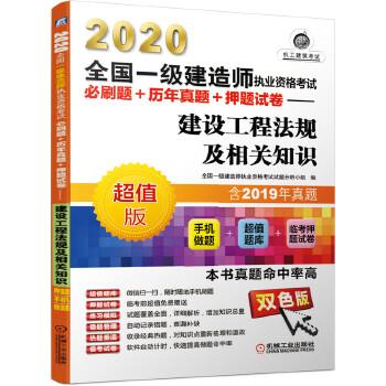 2020建设工程法规及相关知识(pdf+txt+epub+azw3+mobi电子书在线阅读下载)
