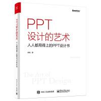 PPT设计的艺术人人都用得上的PPT设计书 ppt制作教程 ppt入门书籍 图表数据处理技巧大全 幻灯片制作教程书籍