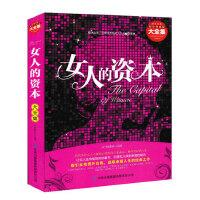 超值典藏--女人的资本 吉林出版集团有限责任公司 《超值典藏书系》丛书编委会著 新版