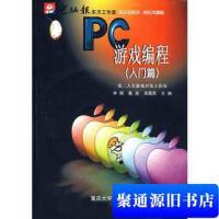 【旧书二手书9成新】PC游戏编程