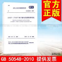 GB 50548-2010 330KV-750KV架空输电线路勘测规范