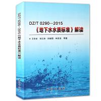 DZ\T0290-2015《地下水水质标准》解读 文冬光 何江涛 孙继朝 林良俊 等著 地质出版社