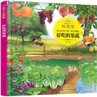 【正版直�l】好吃的果蔬-童眼�R天下科普�^ 童心 �L 9787122299482 化�W工�I出版社