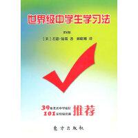 世界级中学生学习法(第6版)(HJ)