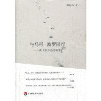 与马可波罗同行――读《看不见的城市》(薛忆沩解读卡尔维诺经典著作,记录一个生活在异乡的苛刻的写作者对母语近乎疯狂的思念。