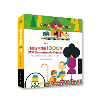 儿童绘本插画1000例(畅销版) 初版荣登中国好书榜·少儿类