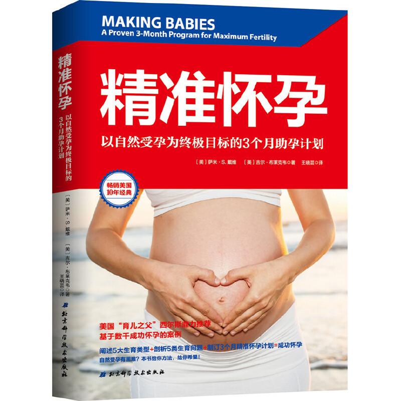 """精准怀孕:以自然受孕为终极目标的3个月助孕计划 (畅销美国10年孕产类经典;见证数千成功怀孕的案例;从根源着手,针对性提高自然受孕概率;美国""""育儿之父""""西尔斯鼎力推荐)"""