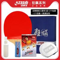 红双喜狂飙王乒乓球拍单拍1只ppq礼盒兵乓球板子直拍横拍反胶正品