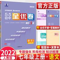 2022版53初中全优卷七年级上册语文人教版 5年中考3年模拟7七年级上册语文同步训练习题五三初一专题强化期中期末单元阶