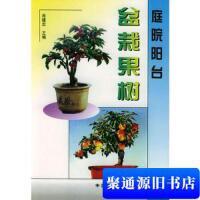 【旧书二手书9成新】庭院阳台盆栽果树