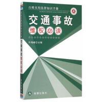 【二手书8成新】交通事故维权必读 姓实用法律知识手册 许海峰 金盾出版社