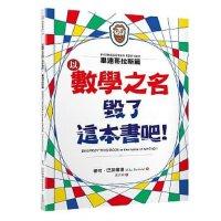 【预售】以��W之名�Я诉@本��吧!:���_哥拉斯篇 进口港台原版繁体中文书籍