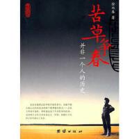 【二手书8成新】苦草争春 徐双春 团结出版社