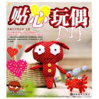 【二手书8成新】贴心玩偶DIY 艺童天下手工坊 9787535634511