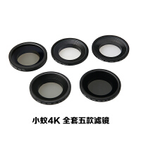 小蚁4K运动相机配件小蚁4K+滤镜ND减光镜UV镜CPL镜偏振镜星光镜 37mm