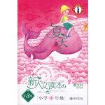 新人文读本(第3版)・小学中年级・夏天卷