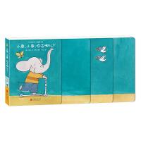 宝宝的第一套楼梯书 小象,小象,你去哪儿?