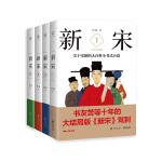 新宋・大结局珍藏版(关于宋朝的大百科全书式小说套装1-4册)