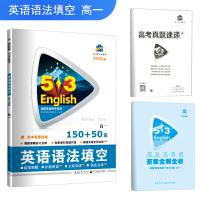五三 高考英语 英语语法填空150+50篇 高一 53英语新题型系列图书(2020)