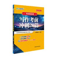 文都教育 何凯文 2020考研英语写作考前冲刺20篇