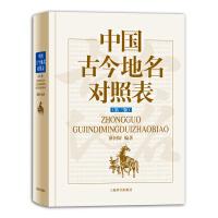 中国古今地名对照表(第三版)
