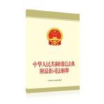 中华人民共和国民法典附最新司法解释