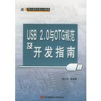 [正版] USB2.0与OTG规范及开发指南 周立功等 编著 9787810774567 北京航天航空大学出版社
