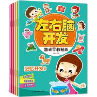 左右脑开发游戏早教贴纸书5册基础篇 益智开发语言表达 儿童启蒙贴纸书2-6岁