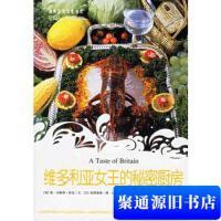 【旧书二手书9成新】维多利亚女王的秘密厨房