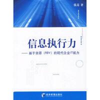 【二手书8成新】信息执行力 张嵩 经济管理出版社