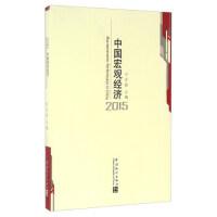 【二手书8成新】中国宏观经济(2015 宁吉�� 9787503777981