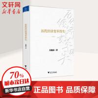 历代经济变革得失(典藏版) 浙江大学出版社