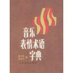 [二手旧书9成新]音乐表情术语字典,张宁和,罗吉兰,人民音乐出版社, 9787103006795