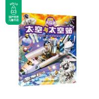 正版太空与太空站科技大探秘火箭卫星太阳系月球外太空探索星球科学图书籍青少儿童科普百科大全书中小学生解密揭秘读物