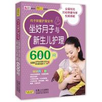 坐好月子与新生儿护理600问