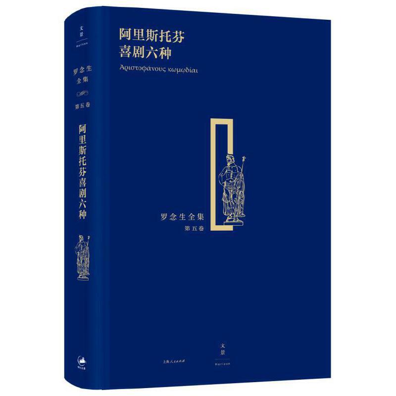 阿里斯托芬喜剧六种 一套《罗念生全集》,一座奥林匹斯山。一家三代的中希文化交流使者,将希腊文学带到中国。央视新闻特写报道。