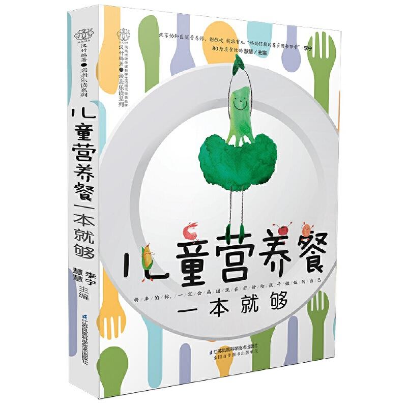 儿童营养餐一本就够(汉竹)1~6岁儿童营养食谱全书。协和营养师+80后美食辣妈,分享近200道好吃又营养的儿童餐,主食、菜品、汤羹、零食、便当……隔着纸张都能闻到饭香!