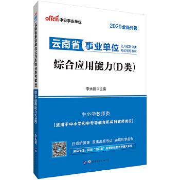 20综合D类教材(pdf+txt+epub+azw3+mobi电子书在线阅读下载)