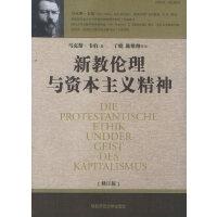 新教伦理与资本主义精神【正版图书,满额减】