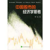 【二手书8成新】中国股市的经济学思考 华生 经济科学出版社