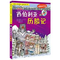 我的第一本科学漫画书 13 西伯利亚历险记 少儿儿童科普百科读物 绝境生存系列畅销书