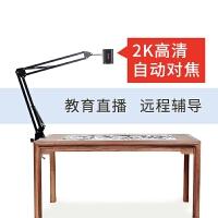 台式电脑1080P高清远程教学直播摄像头绘画书法美甲视频实物展台 USB免驱动可接台式机笔记本微课录