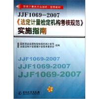 [二手旧书九成新] 国家计量技术法规统一宣贯教材:JJF 1069-2007《法定计量检定机构考核规范》实施指南 国家