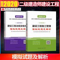 2020版全国二级建造师模拟试题及解析公共课2本套